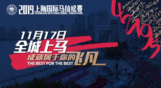 【2019上海国际马拉松赛】精致赛事服务,与你一起,成就飞凡