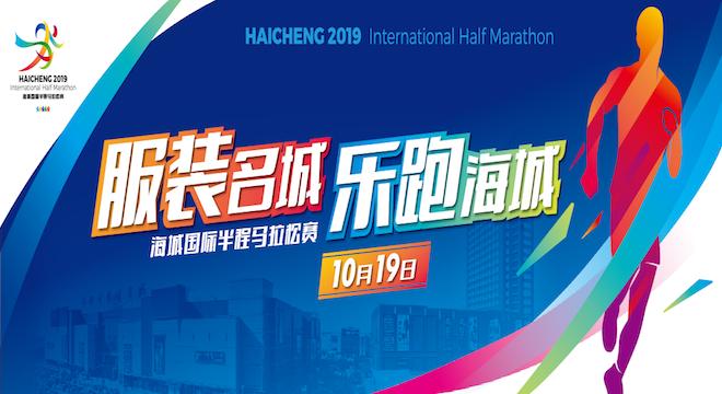 2019 海城国际半程马拉松赛