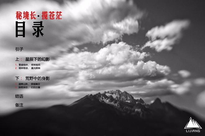 2018 玉龙雪山超级越野赛