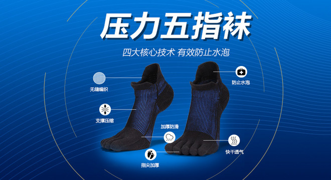 零水泡!一双发烧级别的跑步袜子,到底隐藏了多少黑科技
