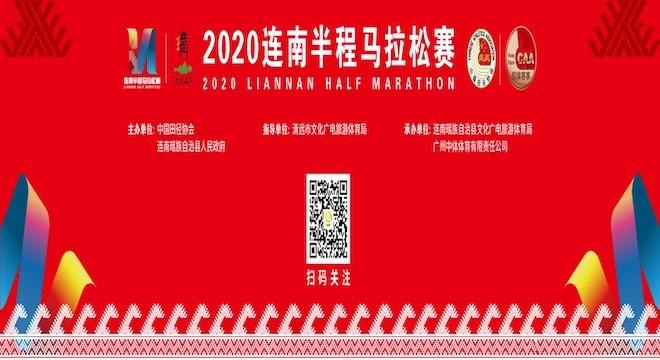 2020 连南半程马拉松赛