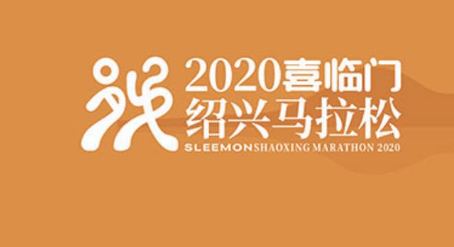 2020 绍兴马拉松赛