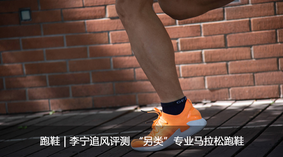 """跑鞋   李宁追风评测 """"另类""""专业马拉松跑鞋"""