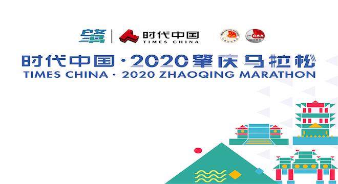 时代中国·2020 肇庆马拉松