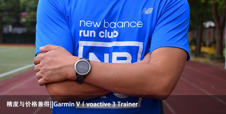 精度与价格兼得||Garmin Vívoactive 3 Trainer