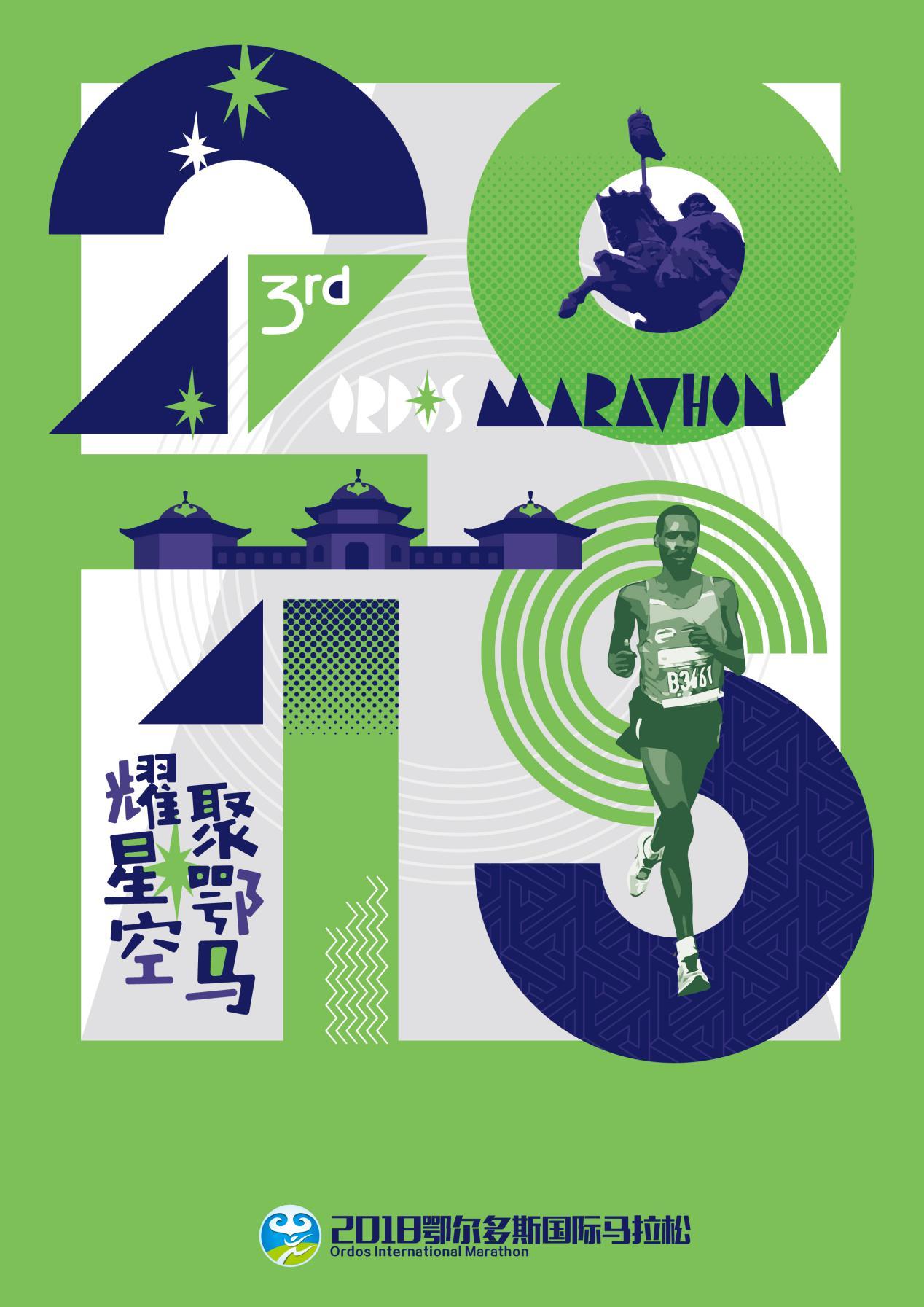 2018 鄂尔多斯国际马拉松
