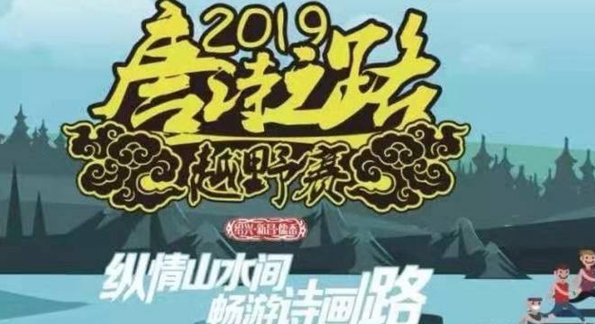 2019 第三届唐诗之路•天姥山越野赛