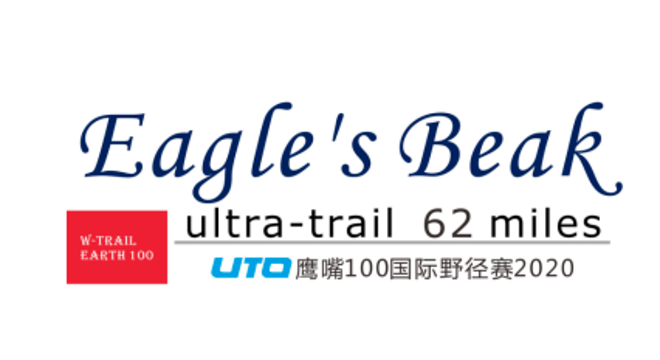 2020 UTO 鹰嘴100国际野径赛 Wild Trail Earth