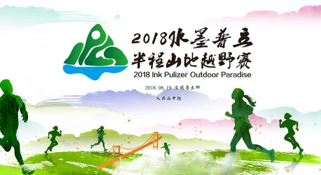 2018 水墨普立半程山地越野赛