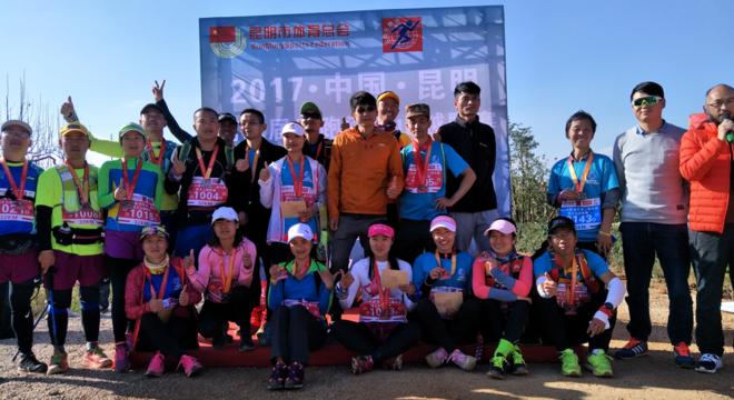 2018年第三届乐跑梁王山越野赛