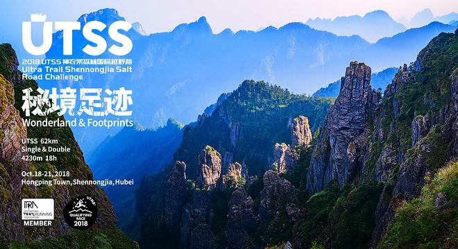 2018 UTSS神农架森林国际越野跑