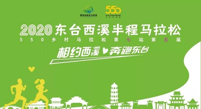 2020 东台西溪半程马拉松赛