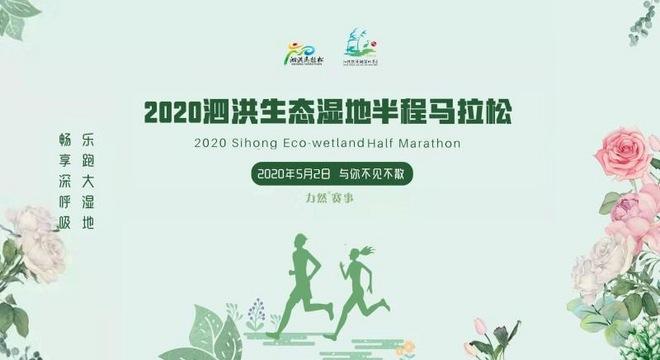 2020 泗洪生态湿地半程马拉松