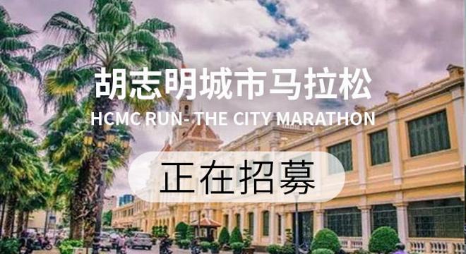 2019胡志明城市马拉松
