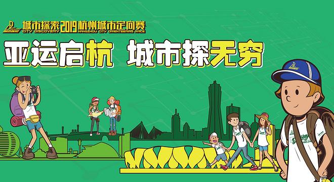 城市探索﹒杭州城市定向赛