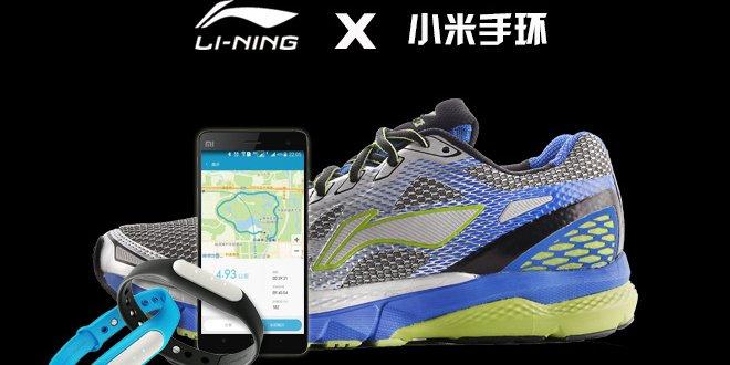 好好跑不发烧 李宁与小米的智能跑鞋计划
