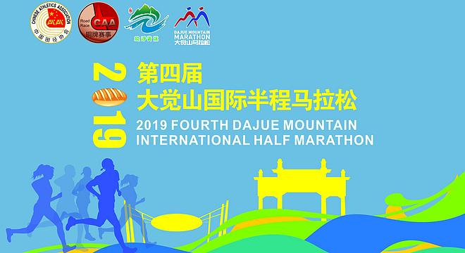 2019 第四届大觉山国际半程马拉松