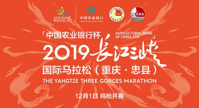 2019 长江三峡国际马拉松(重庆·忠县)