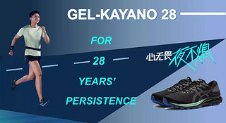 慢跑鞋首选 ASICS GEL-KAYANO28