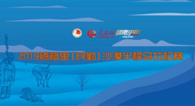 2019 腾格里(民勤)沙漠半程马拉松赛暨健康中国马拉松系列赛