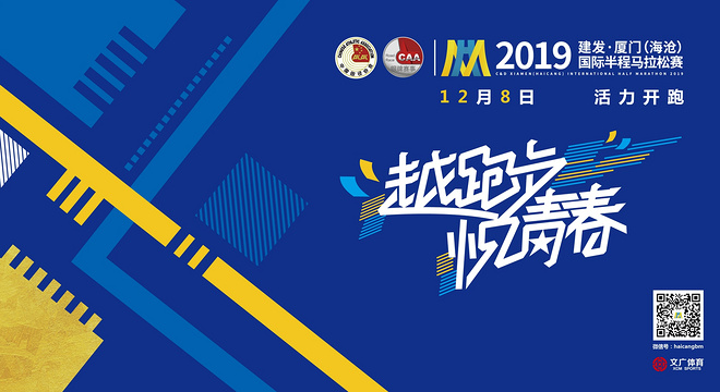 2019建发厦门(海沧)国际半程马拉松赛12月5日起可领参赛包啦!