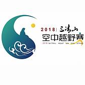 2018 第三届SKYTRAIL®三清山空中越野赛®