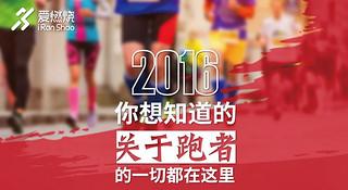 2016年度跑者调查 | 一张图看懂跑步者人群画像