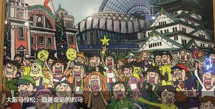 大阪马拉松:追逐命运的烈马