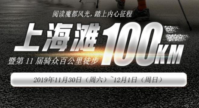 2019 第11届上海滩百公里