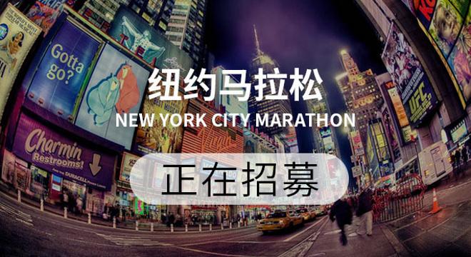 2019纽约马拉松