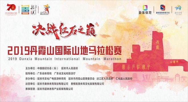 2019 丹霞山国际山地马拉松赛