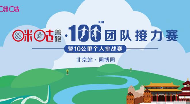 2018 咪咕善跑·100公里团队接力赛暨10公里个人挑战赛·北京站