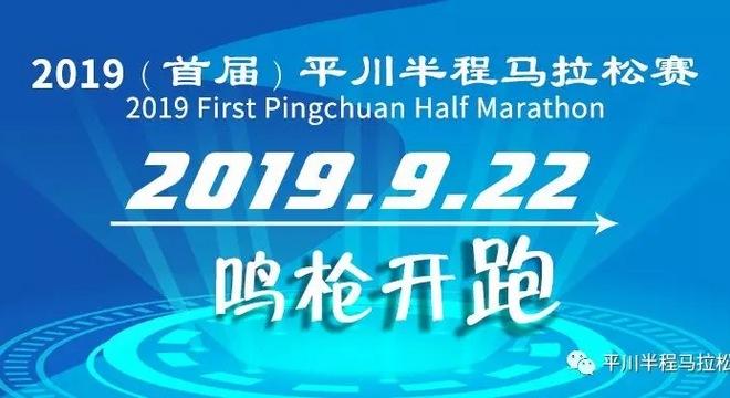 2019(首届)平川半程马拉松