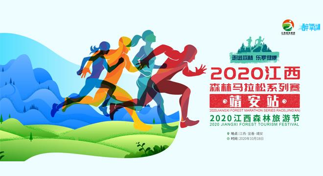 2020 江西森林马拉松系列赛(靖安站)