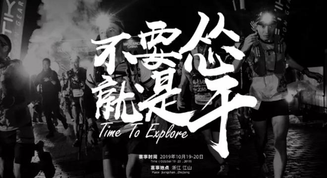 2019 MaXi-Race China 江山100国际越野跑