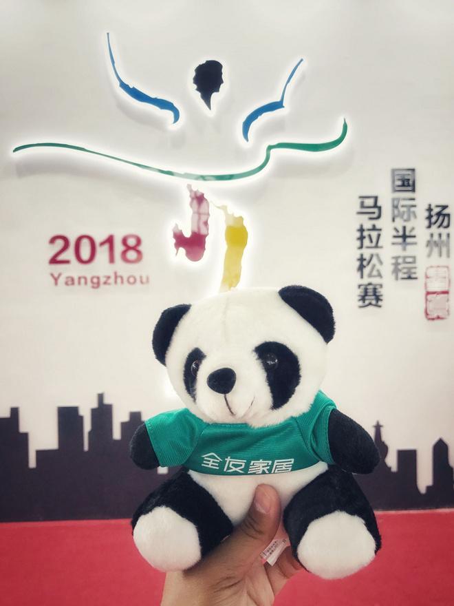2018 扬州鉴真国际半程马拉松赛暨全国 半程马拉松锦标赛(扬州站)