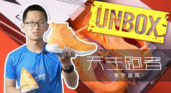 UNBOX | 一睹李宁千元级别跑鞋:李宁追风开箱视频