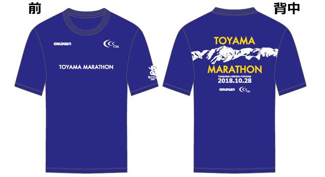 富山马拉松