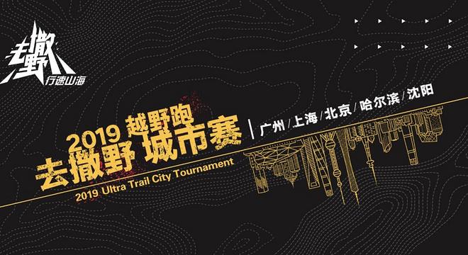 2019 去撒野城市赛上海站
