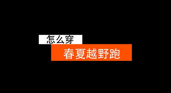 视频 |  春夏越野跑搭配指南