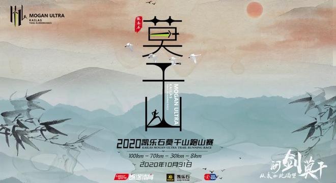 2020 凯乐石莫干山跑山赛