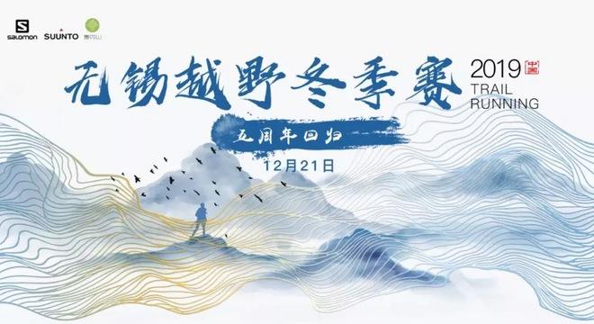 2019 无锡越野冬季赛