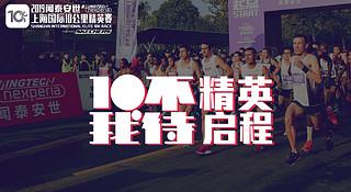 【10K精英赛】十公里精英赛通关秘籍上线!期待刷新你的PB!