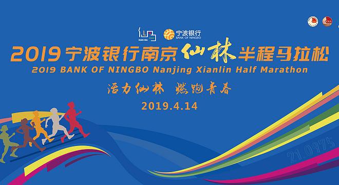 南京仙林半程马拉松
