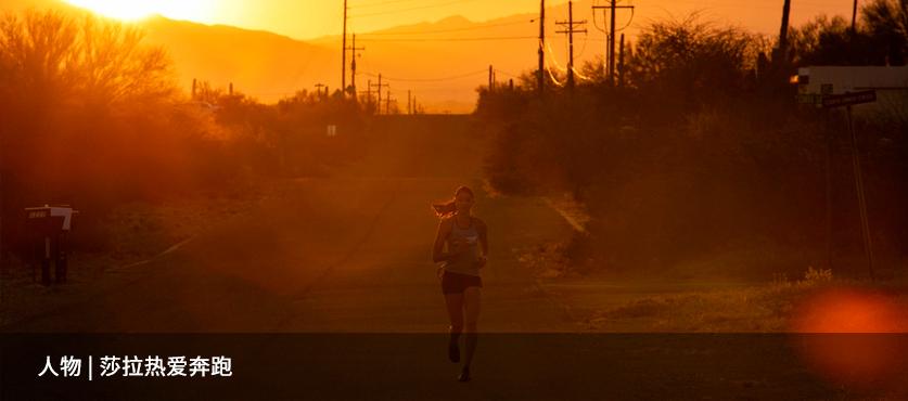 人物 | 莎拉热爱奔跑