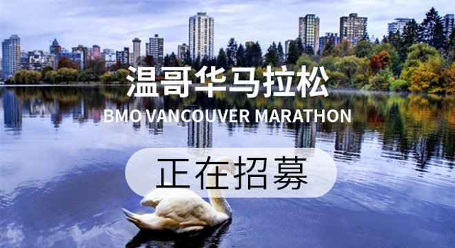 2019温哥华马拉松