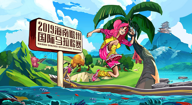 2019 海南儋州国际马拉松赛