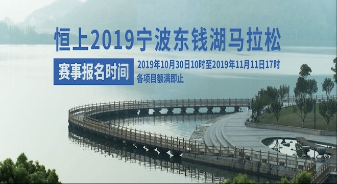 2019 宁波东钱湖马拉松