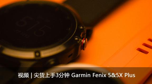 视频 | 尖货上手3分钟 Garmin Fenix 5&5X Plus