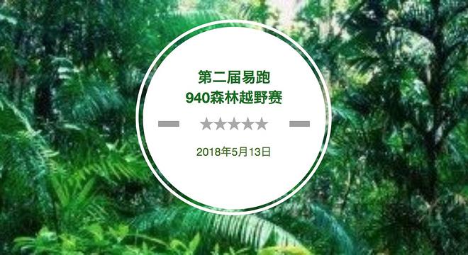 易跑·940森林越野跑